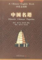 The Best Chinese Book on Pagodas translated to English !